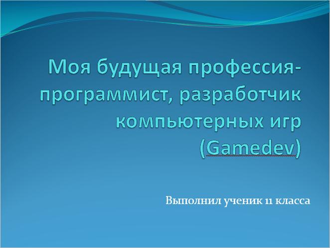 """Презентация """"Моя будущая профессия - программист, разработчик компьютерных игр (Gamedev)"""""""