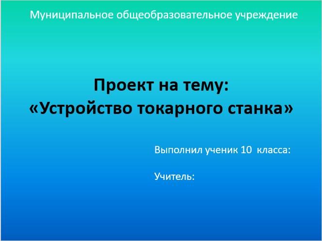 """Информационный проект """"Токарный станок"""""""