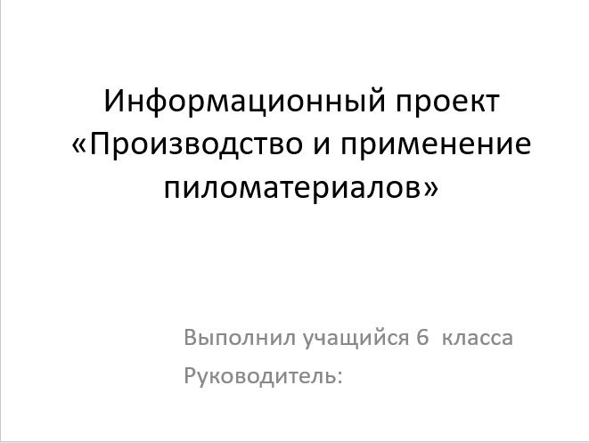 """Информационный проект """"Производство и применение пиломатериалов"""""""