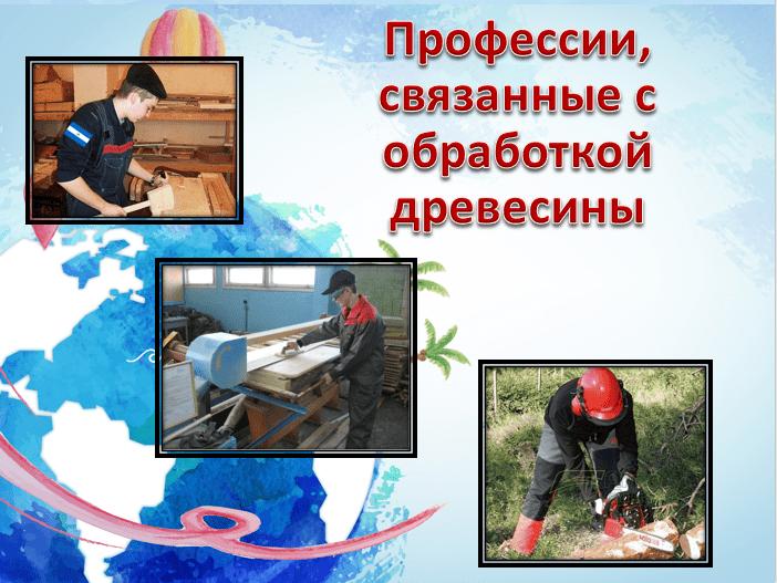 Профессии, связанные с обработкой древесины