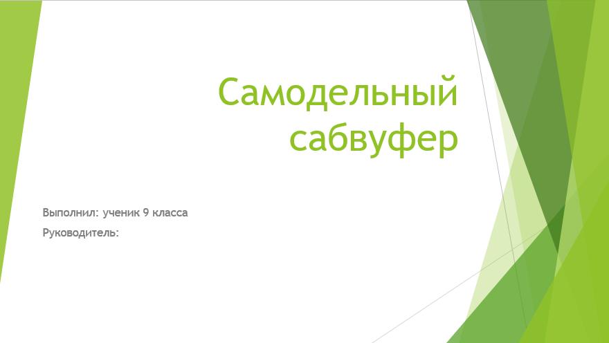 """Творческий проект """"Самодельный сабвуфер"""""""
