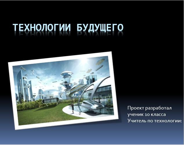 "Презентация: ""Технологии будущего"""