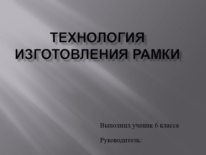 Презентация: Технология изготовления рамки