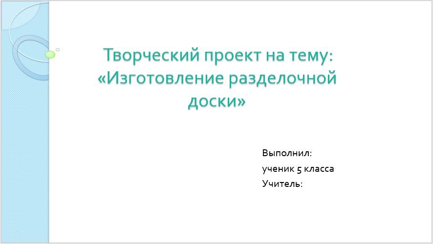"""Творческий проект """"Изготовление разделочной доски"""""""