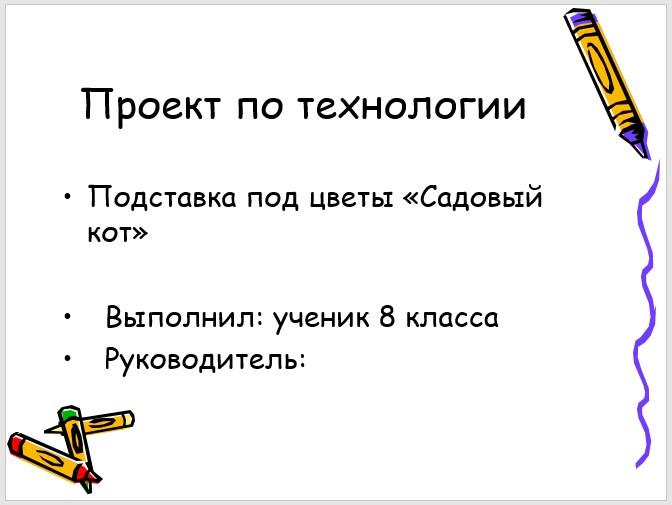 """Творческий проект """"Садовый кот"""""""