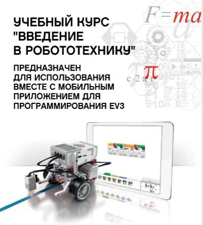 ценный учебник под названием «Робот-педагог»