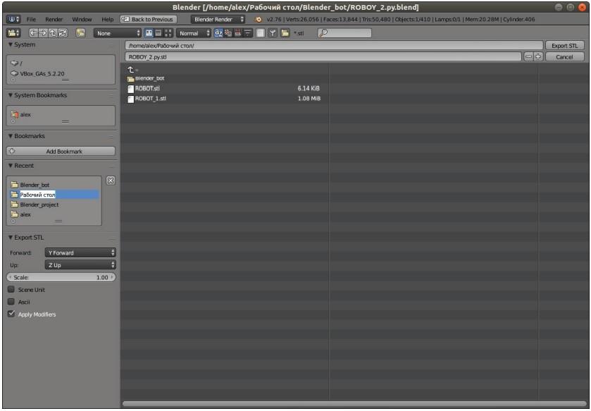 Выбор параметров экспорта файла в формат *.stl