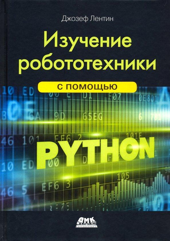 Изучение робототехники с использованием Python
