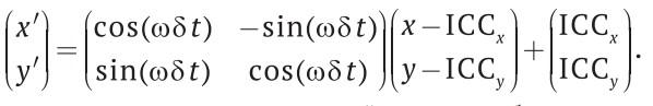 Уравнение для вычисления новой позиции робота