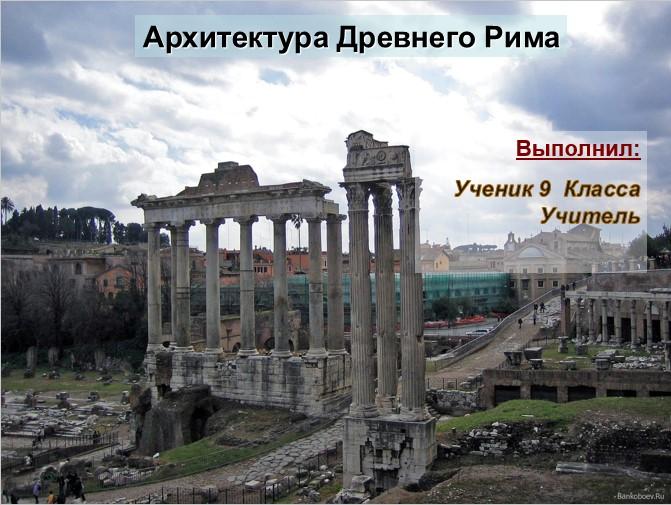 Презентация архитектура Древнего Рима