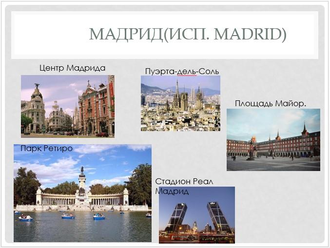 Презентация Архитектура Испании