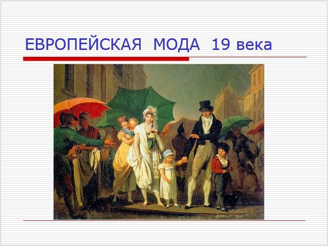 Презентация Европейская мода 19 века