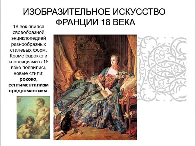 изобразительное искусство Франции 18 века