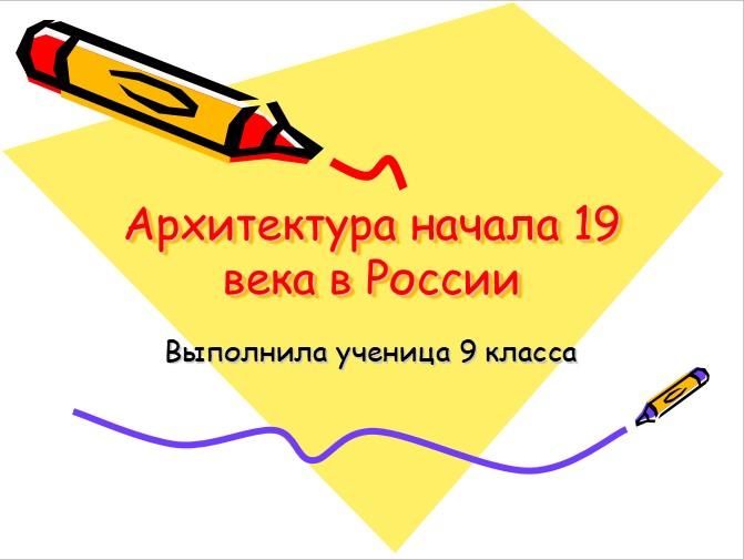 Презентация Архитектура начала 19 века в России