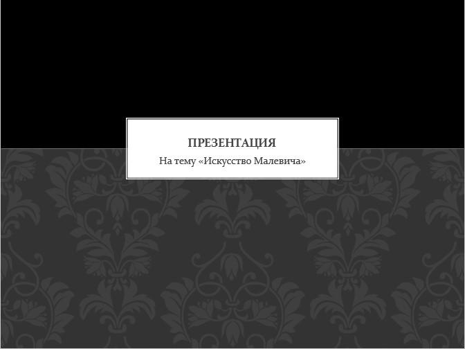 Презентация Искусство Малевича