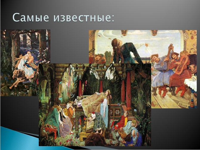 Презентация Картины Васнецова