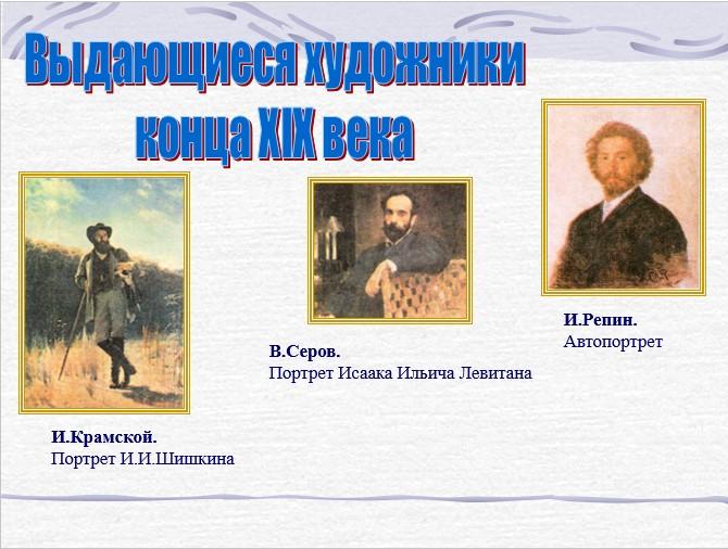 Выдающиеся художники конца 19 века