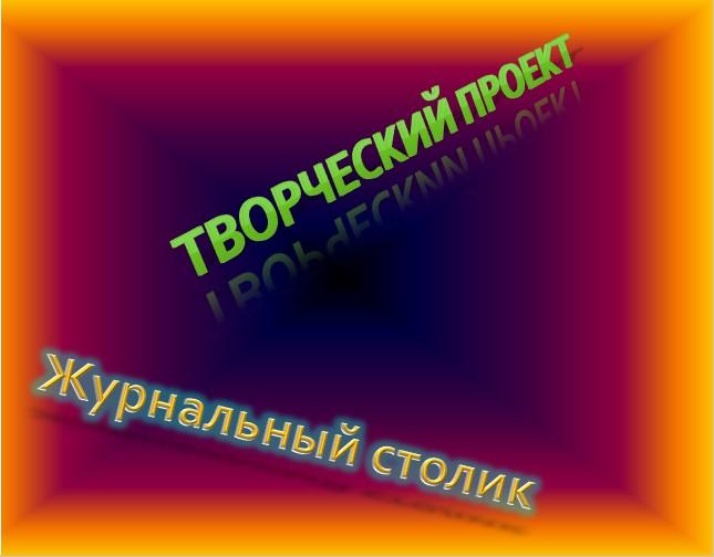 Презентация Журнальный столик