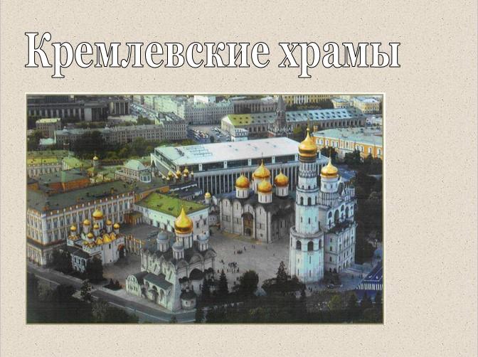 Кремлевские храмы