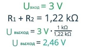 Расчет напряжения Uвыход