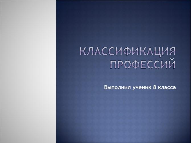 Скачать презентацию Классификация профессий