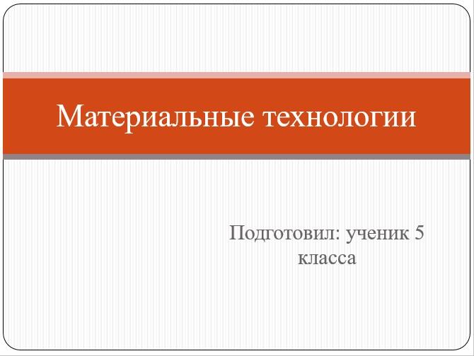 Доклад Материальные технологии