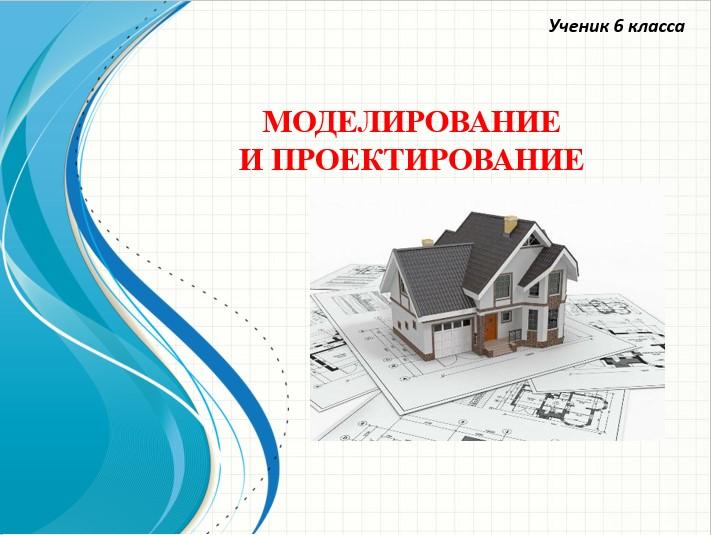 Моделирование и проектирование
