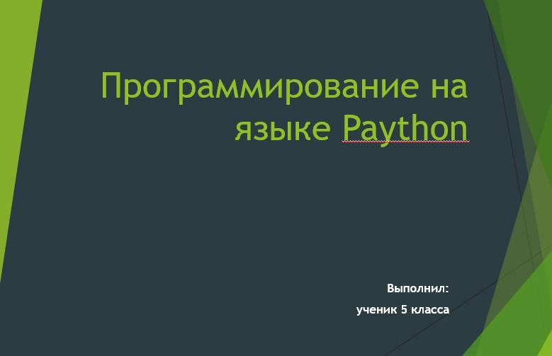 Программирование на языке Paython