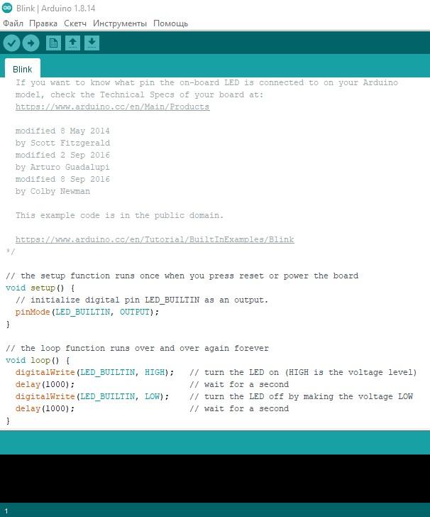 Пример программы для Arduino
