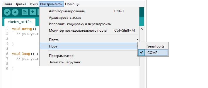 Настройка COM-порта