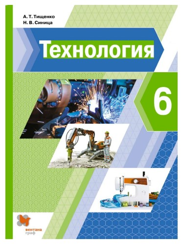 Технология 6 класс учебник