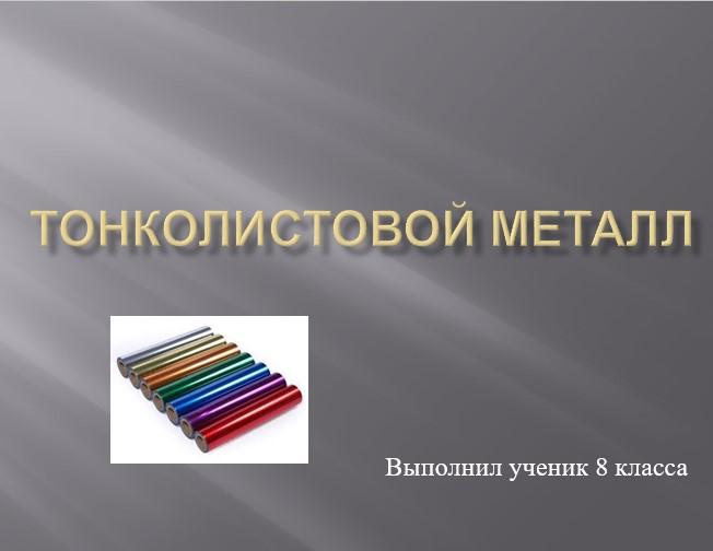 Тонколистовой металл