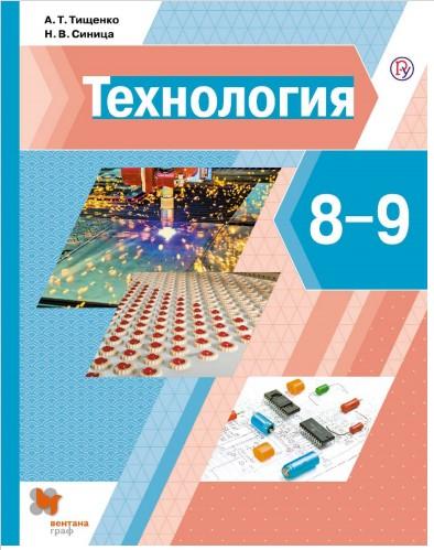 Учебник технологии 8-9 класс