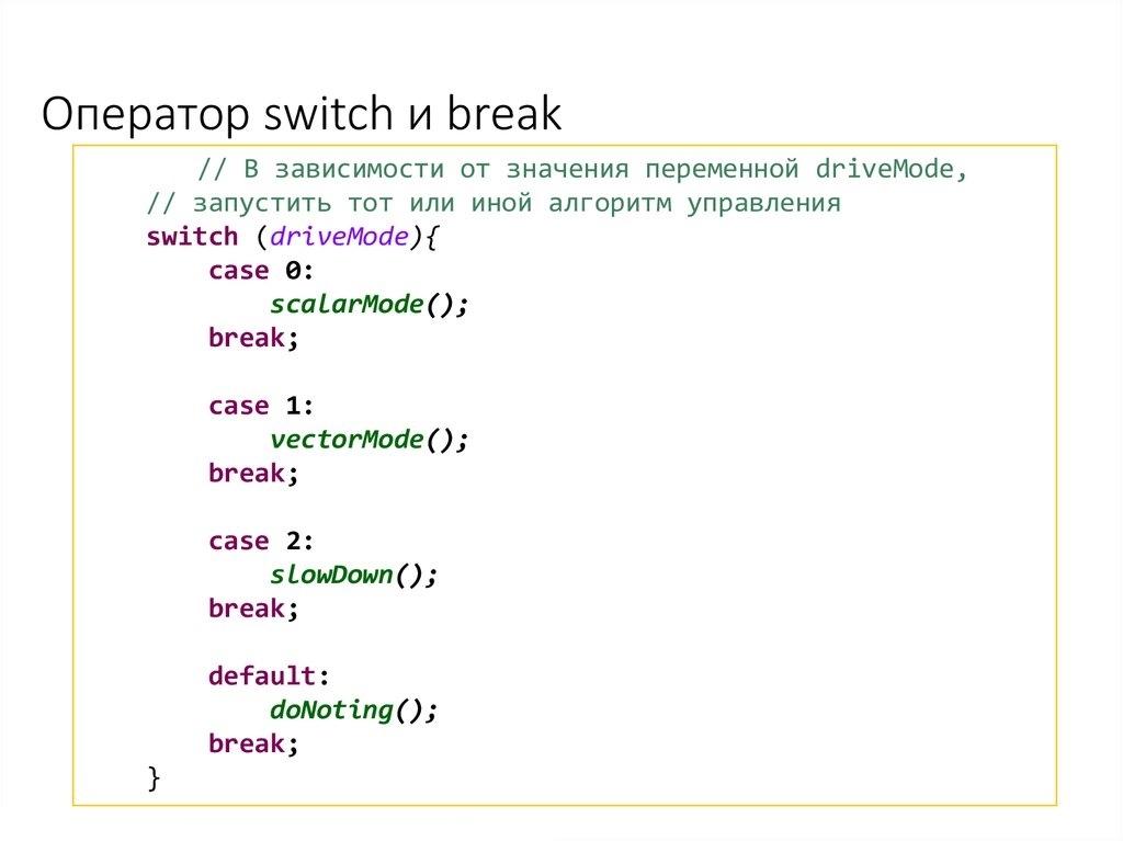 switch и break