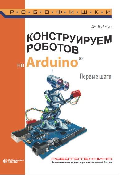 Конструируем роботов на Arduino. Первые шаги