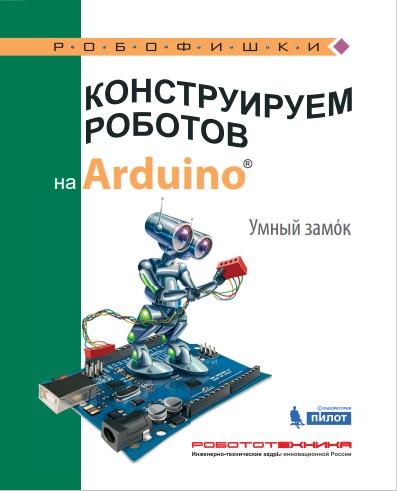 Конструируем роботов на Arduino. Умный замoк