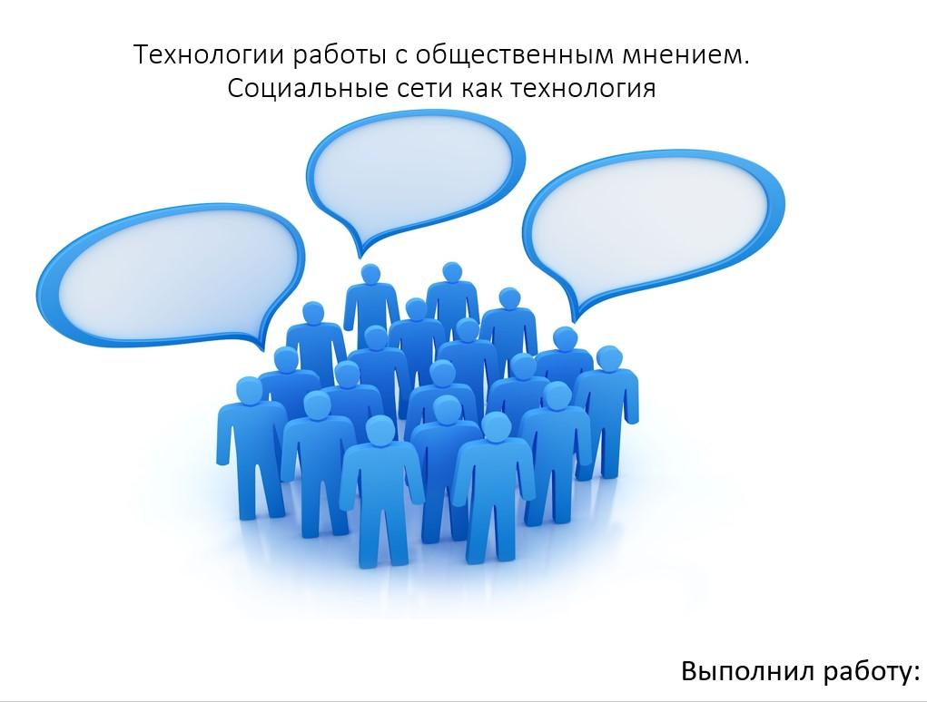 Технологии работы с общественным мнением. Социальные сети как технология